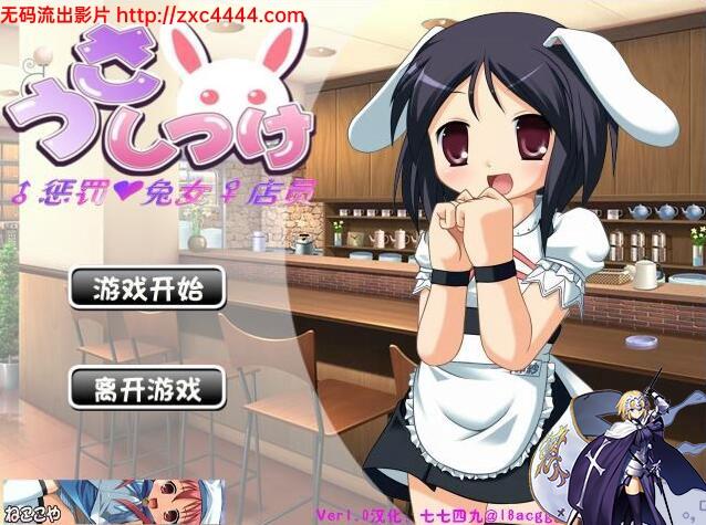 【互动SLG/汉化/全动态】惩罚兔女店员 Ver1.0汉化版【150M】 1