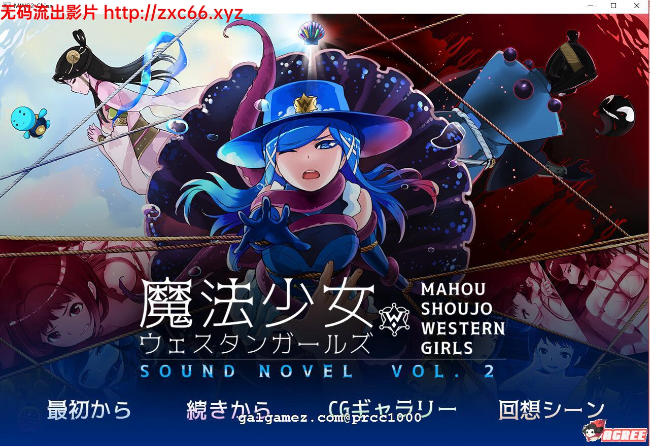 【紧缚ADV/中文】魔法少女西部girl~深海的泡沫公主 官方中文版【350M】
