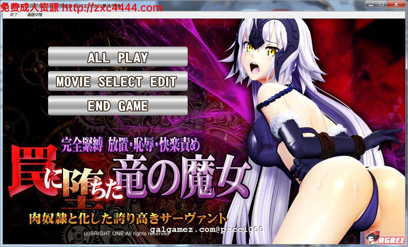 【HAG/3D/全动态】陷入卑劣陷阱的龙之魔女 完全紧缚放置羞辱折磨付动画【1.4G】